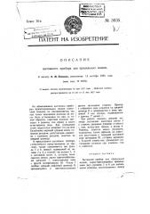 Вытяжной прибор для прядильных машин (патент 3035)