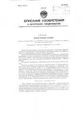 Индуктивный датчик (патент 122049)
