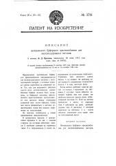 Центральное буферное приспособление для железнодорожных вагонов (патент 3716)