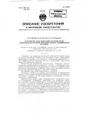 Устройство для измерения волнистости поверхности беговой дорожки кольца подшипника качения (патент 118989)