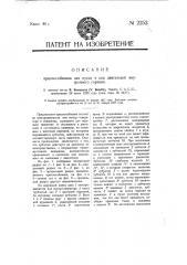 Приспособление для пуска в ход двигателей внутреннего горения (патент 2252)