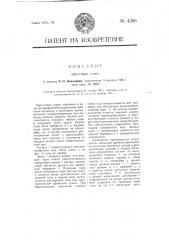 Аэро-гидросудно (патент 4266)