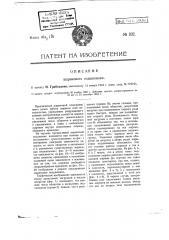 Шариковый подшипник (патент 832)