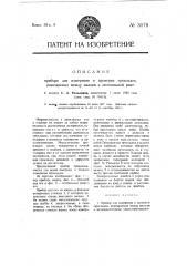 Прибор для измерения и проверки прокладок, помещаемых между пилами в лесопильной раме (патент 3078)