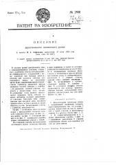 Двуствольное охотничье ружье (патент 2981)