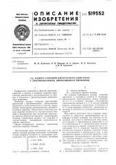 Камера сгорания двухтактного двигателя с противоположно движущимися поршнями (патент 519552)
