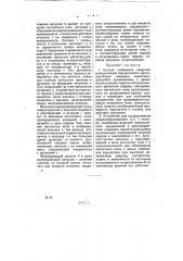 Способ и устройство для снабжения энергией электрических взрывателей к артиллерийским снарядам (патент 7719)
