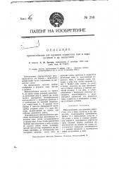 Приспособление для вдувания сернистого газа в норы сусликов и др. вредителей (патент 2141)
