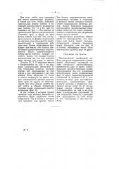 Электрический трехфазный кабель высокого напряжения (патент 7489)