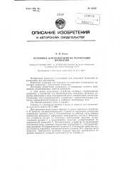 Установка для испытания на релаксацию проволоки (патент 120947)
