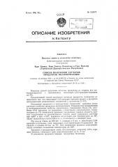 Способ получения сетчатых продуктов полимеризации (патент 122871)