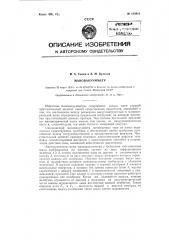 Мановакууметр (патент 122912)