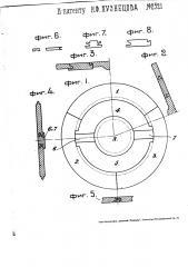 Разборное чугунное дно к котлам для обжига гипса и др. порошкообразных материалов (патент 2521)