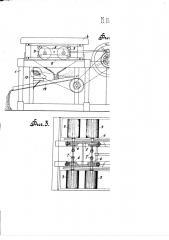 Льномолотилка веялка (патент 498)