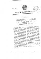 Прибор для определения геометрического шага воздушного винта и для проверки его симметрии (патент 1289)