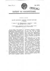 Способ увеличения сцепления железной арматуры с бетоном (патент 5970)