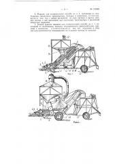 Способ приготовления сенной муки и машина для его осуществления (патент 120385)
