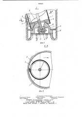 Устройство для образования конусных скважин (патент 898029)