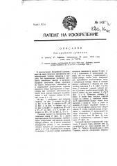 Батарейная сушилка (патент 1427)