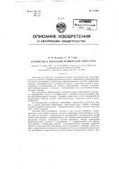 Устройство к вязальной машине для сбора пуха (патент 118940)