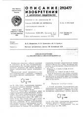 Способ получения 3-(у-оксипропил)-хиназолиндиона-2,4 (патент 292477)