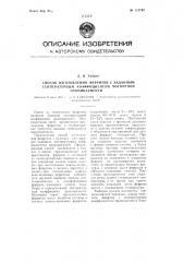 Способ изготовления ферритов с заданным температурным коэффициентом магнитной проницаемости (патент 112742)