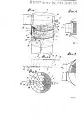 Приспособление для прочистки вращающихся регенераторов (патент 2720)