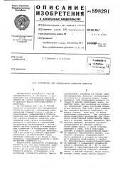 Устройство для определения вязкости жидкости (патент 898291)