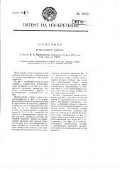 Ветроводяная турбина (патент 2662)