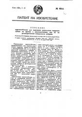 Приспособление для нарезания радиальных торцевых зубьев на фрезах с изготовленными уже на их цилиндрической поверхности зубцами (патент 8642)