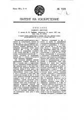Водяной двигатель (патент 7331)