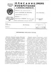 Управляемый синтезатор частоты (патент 290393)