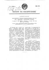 Шеститрубный элемент пароперегревателя для котлов с жаровыми и прогарными трубами (патент 678)