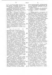 Генератор случайного процесса (патент 898407)