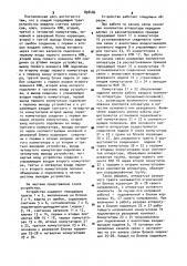 Устройство для передачи сигналов (патент 898486)