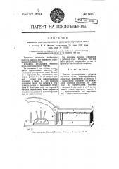 Машина для снаряжения и разрядки стреляных гильз (патент 6657)
