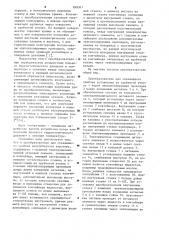 Преобразователь для скважинного прибора акустического каротажа (патент 898367)