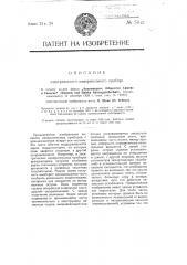 Электрический измерительный прибор (патент 5015)
