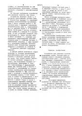 Устройство для рыхления грунтов (патент 897975)