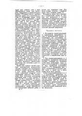 Колориметр (патент 8637)
