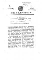 Железнодорожный снегоочиститель на глубину до трех сажен (патент 263)