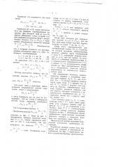 Прибор для определения моментов инерции плоских фигур при повороте координатных осей (патент 1470)