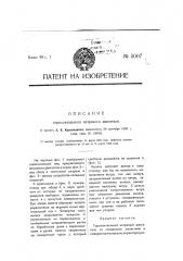 Горизонтальный ветряной двигатель (патент 5007)