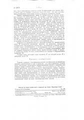 Ткацкая машина (патент 120771)