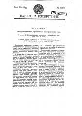 Электромагнитный ограничитель электрического тока (патент 8278)