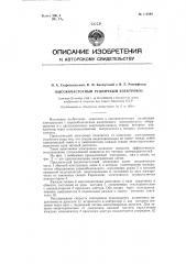 Высокочастотный рудничный электровоз (патент 122164)
