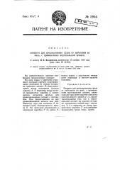 Аппарат для предохранения судна от набегания на мель, с применением вертикальной штанги (патент 5944)