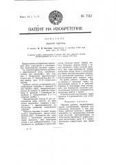 Паровая турбина (патент 7512)
