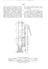 Свайный дизель-молот (патент 293099)