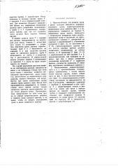 Приспособление для захвата грузов с земли летящим самолетом (патент 1385)